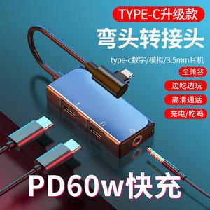 typec耳機轉接頭快充適用華為p40/p30/p20充電聽歌三合一nova6/7/8轉換器mate30pro/mate40pro雙typec轉換頭