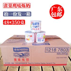 包郵廣東省48罐雀巢鷹嘜煉奶350g克面包蛋撻液奶茶甜奶茶煉乳原味