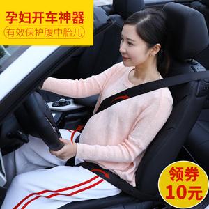 凯适尔孕妇安全带 孕妇开车防勒肚托腹带 孕妇专用汽车用品保胎带