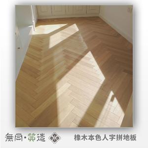 北歐橡木實木原木色多層15MM復合拼接拼花魚骨人字拼地暖家用地板