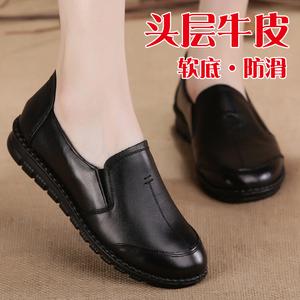 语皇牛皮妈妈鞋真皮软底舒适单鞋平底防滑中老年人鞋子女老人皮鞋