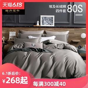 五星酒店80支貢緞長絨棉四件套全棉純棉歐式床上用品床單床笠被套