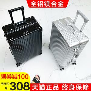 全铝镁合金行李箱皮箱拉杆箱男旅行箱铝框万向轮女24寸箱子密码箱