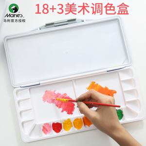 马利专业水彩调色盒密封保湿便携学生用水粉颜料大号调色盘H028