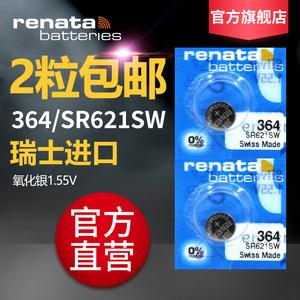 Renata364sr621sw紐扣手表電池AG1CK浪琴DW瑞士原裝進口天梭男女表卡西歐swatch通用瑞士1.55v羅西尼石英表