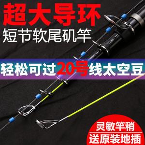 進口短節小磯竿磯釣竿靈敏軟尾超輕超硬手海兩用海竿大導環滑漂桿