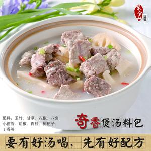 很香煲汤料 包15g秋冬滋补料包药膳排骨汤蹄花骨头鸡老火煲炖汤肉