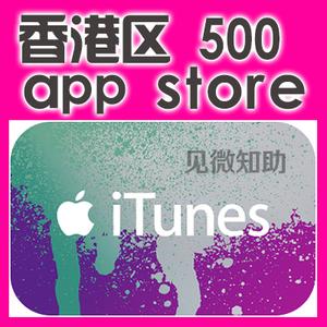 香港区礼品卡 500港币 iTune实物卡图 Gift Card HK 水果卡app