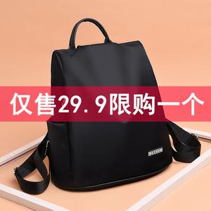 双肩包女2019新款潮韩版时尚潮牛津布帆布休闲百搭女士背包旅行包