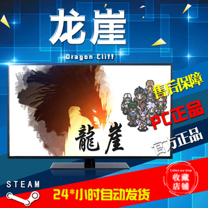 PC正版中文 steam游戏 龙崖 Dragon Cliff 国区礼物