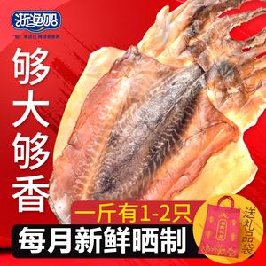 浙漁船墨魚干干貨特級大號500g煲湯野生海鮮淡干目魚干烏賊1斤2個