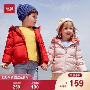 高梵童裝小童寶寶羽絨服女童男童韓版洋氣品牌正品反季清倉加厚潮