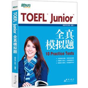 新东方小托福TOEFL Junior全真模拟题 小托福全真模拟题 备考toefl模拟题 小托福教材 托福Junior试题 初中托??际?正版包邮