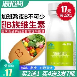 买2送1多种复合维生素B含B1B2B3 B5B6 B9B12恩百B族维生素维BVB片