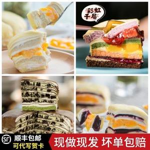 巧师傅榴蓮千層彩虹六八多拼现做动物奶油水果生日蛋糕新品焙尔