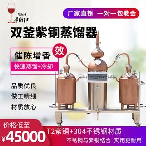 纯紫铜蒸馏器大型商用酒坊 家用纯露机白酒果酒器蒸酿酒机设备