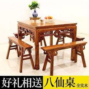 實木餐桌椅組合中堂八仙桌實木明清仿古家用原木正方形小方桌牌桌