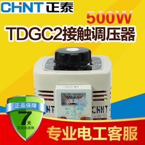 正泰 可调变压器 调压器500w 220v单相 0v-250v TDGC2-0.5KVA全铜