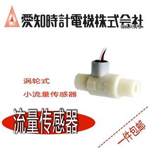 进口日本AICHI爱知时流量计NDV10-STD2R传感器涡轮式小流量传感器