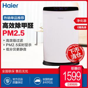 海尔空气净化器家用除甲醛二手烟pm2.5雾霾智能净化器KJ420F-EAA