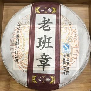 云南七子餅茶勐海老班章普洱熟茶遠達2015年4年陳茶