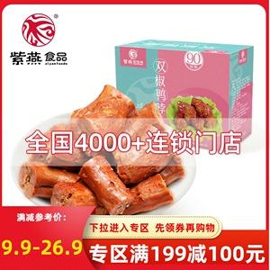 满减【紫燕_真空】双椒鸭脖子200g肉食零食麻辣熟食香辣即食小吃