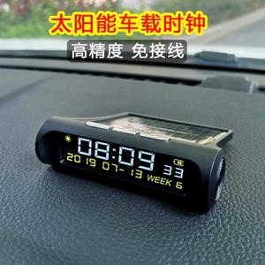 汽车车载时钟太阳能电子表读秒星期日历夜光长亮 USB充电 免接线