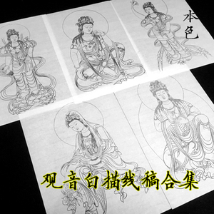 工笔画观音佛像白描底稿临摹练习描佛菩萨人物中国画宣纸打印稿