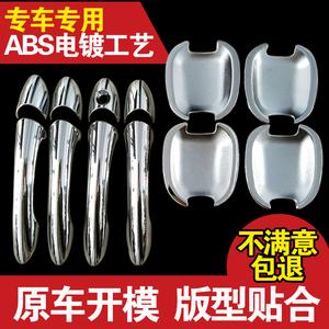 汽车ABS电镀门碗贴拉手贴门碗拉手改装门把手贴保护装饰贴专用