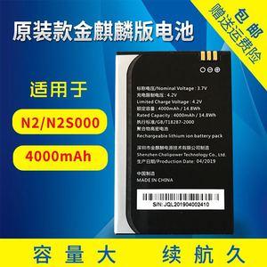 智聯天地N2 電池S000圓通百世德邦快遞巴槍simPhoneN2電板PDA電池