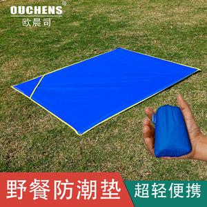 旅行户外露营防潮垫草坪地垫迷你折叠防水地布便携口袋沙滩野餐垫
