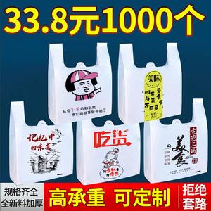 一次性外賣打包袋白色購物方便塑料袋食品袋子商用手提帶拎袋定制
