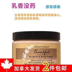 加拿大bath body works/BBW芳香?#21697;?#30952;砂膏/糖去角质368G乳香没药