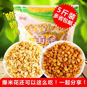 永明黄金玉米豆5斤爆米花蛋花焦糖奶油咸味海底捞休闲小吃零食品