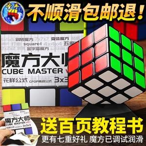 正品二三四五階魔方 專業順滑比賽魔術方塊扭計骰 2345階