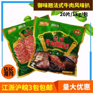牛肉风味扒1kg20片原味 手抓饼西餐汉堡烧烤食材 江浙沪皖3包包邮