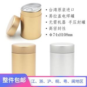 台湾进口通用台二两素面易拉罐茶叶铁罐马口铁定制LOGO 茶叶包装