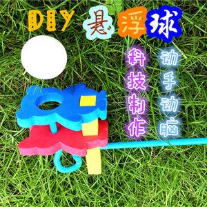 diy悬浮吹球 儿童幼儿创意制作学具益智玩具拼装科学探索教具