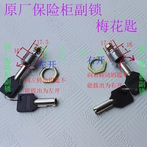 原厂保险柜副锁梅花锁保险柜锁芯超c级防盗门锁芯各种锁芯批 发