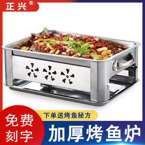 烤魚盤長方形家用不銹鋼烤魚爐商用海鮮大咖盤木炭爐碳烤魚專用爐