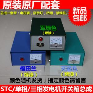 閩東STC發電機10KW 15千瓦20KW 24KW開關箱配件 接線盒總成配電箱