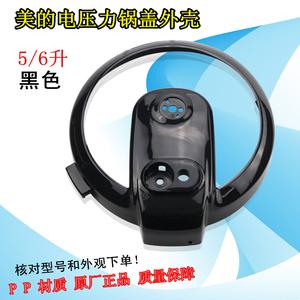 美的电压力锅原装配件MY-12CS502A 锅盖面盖黑色12PCS502A1边框