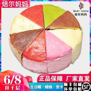 焙尔妈妈千層蛋糕六拼八拼榴莲彩虹冰淇淋抹茶芒果網紅生日甜点