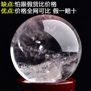 天然白水晶球摆件七星阵风水球转运球乔迁开业送礼家居摆设工艺品