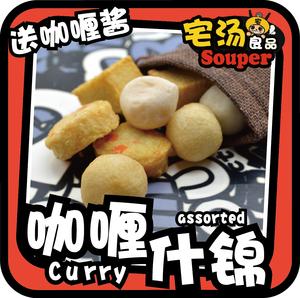 咖喱杂锦-咖喱鱼蛋?#28953;?#36125;豆捞火锅丸子鱼豆腐串串日式关东煮食材
