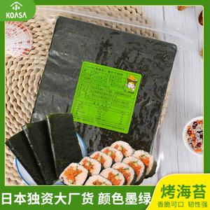 日本独资 雅玛珂高品质 手卷寿司海苔樱 50张50枚 烤海苔紫菜包饭