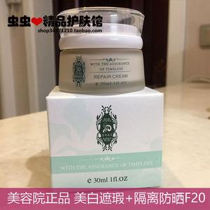 包邮 台湾皙特馥丽保湿隔离霜(粉嫩)30g 隔离防晒遮瑕修颜提亮