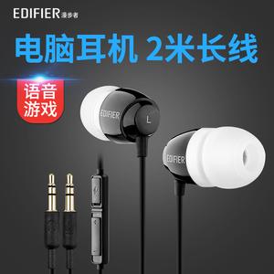 漫步者K210臺式電腦耳機入耳式吃雞游戲電競專用有線控耳塞帶話筒帶麥克風語音K歌雙插頭2米加長線重低音耳麥