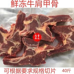 新鮮牛脊骨 牛肩胛骨 牛扁甲骨帶肉牛蝎子牛龍骨40斤一箱燉湯紅燒