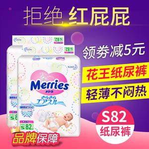 花王纸尿裤S82片两包装婴儿纸尿裤日本新生儿小号妙而舒尿不湿s码